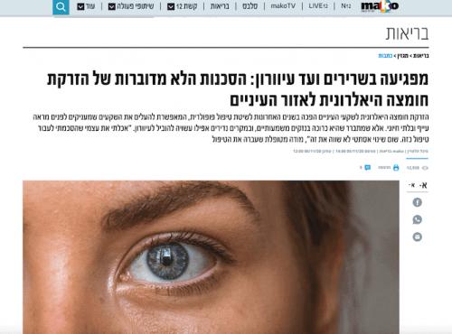 מפגיעה בשרירים ועד עיוורון: הסכנות הלא מדוברות של הזרקת חומצה היאלרונית לאזור העיניים